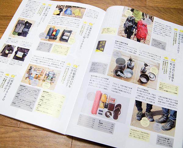 軽くて快適な装備<最新「軽・快」登山マニュアル><スロージョグが効く>を読んでみて・・・。