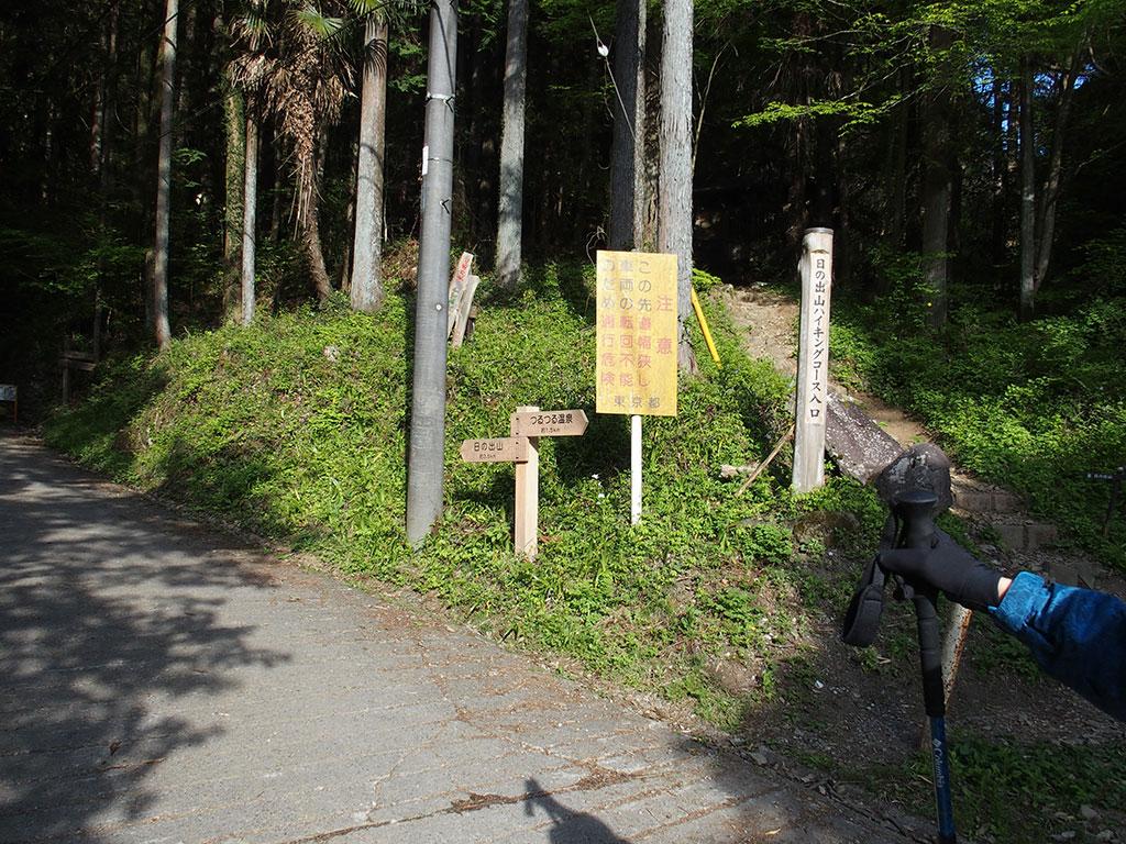 御岳山・日の出山へ犬連れマイカー登山<つるつる温泉~日の出山/御岳山~つるつる温泉>7