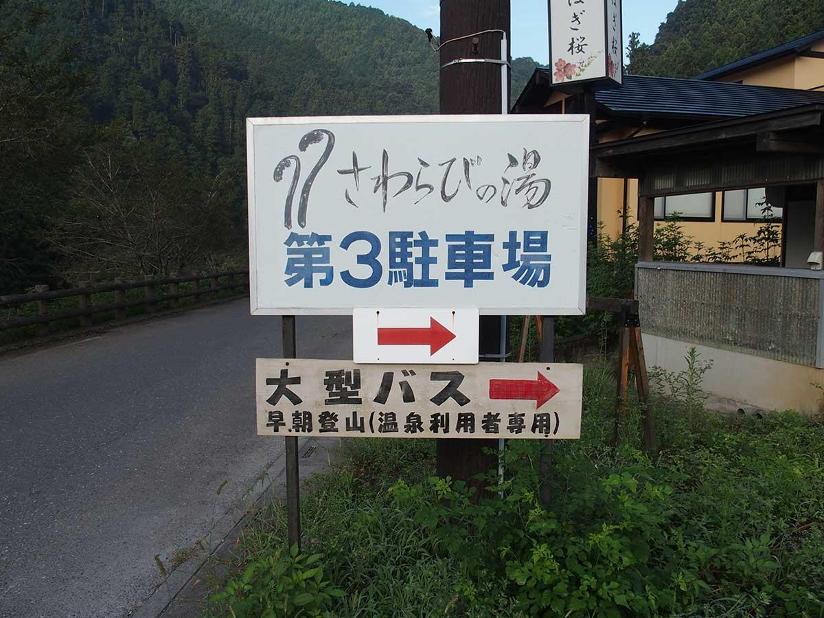棒ノ折山(棒ノ嶺)へ犬連れマイカー登山<さわらびの湯~棒ノ折山~さわらびの湯>1