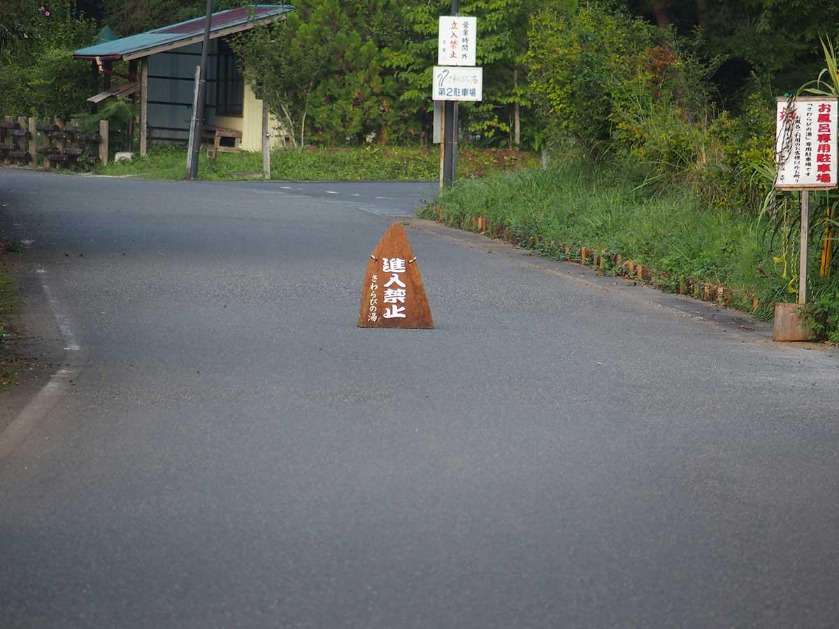 棒ノ折山(棒ノ嶺)へ犬連れマイカー登山<さわらびの湯~棒ノ折山~さわらびの湯>2