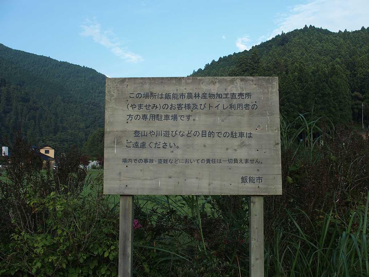 棒ノ折山(棒ノ嶺)へ犬連れマイカー登山<さわらびの湯~棒ノ折山~さわらびの湯>5