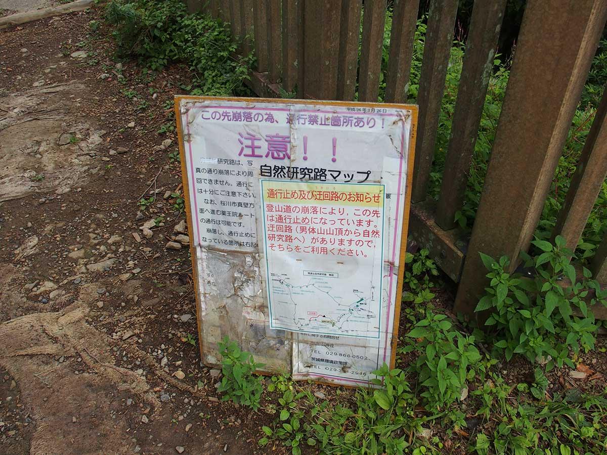 筑波山<薬王院コース>36