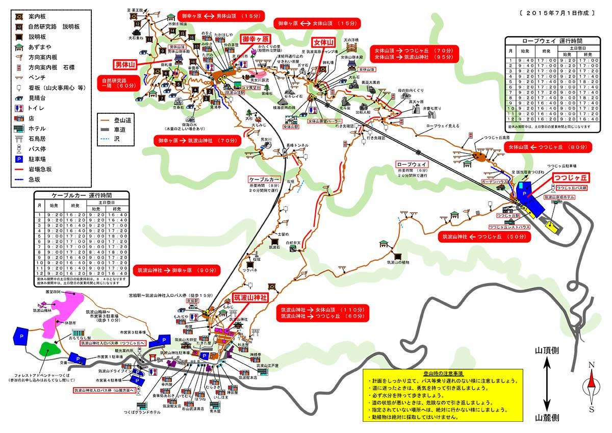 筑波山登山コース詳細