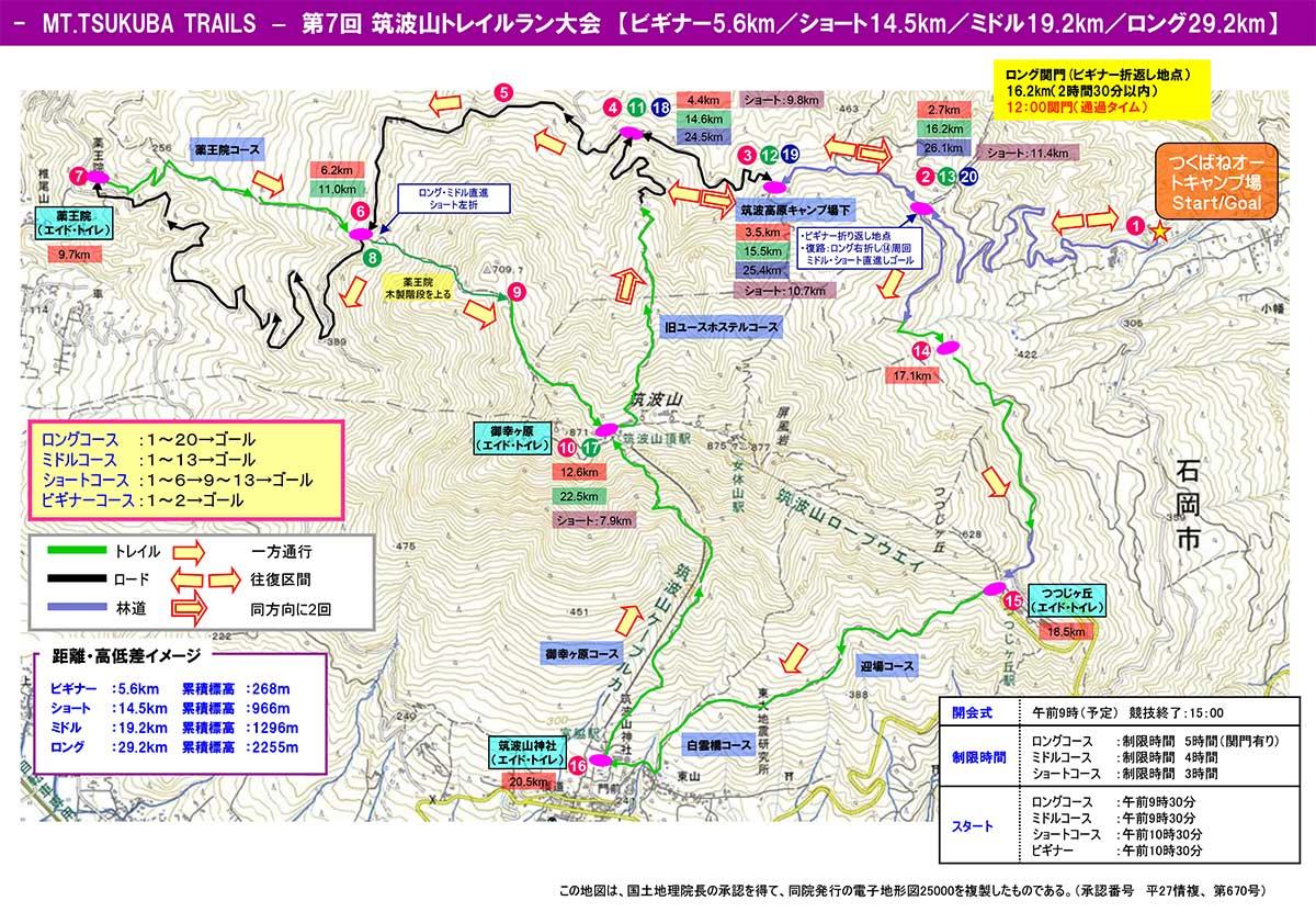 筑波山トレランレースの地図